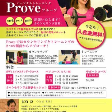 三重県でもProve(プルーブ)さんのパーソナルトレーニングが受けられます!